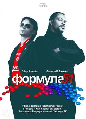 Фільм «Формула 51» (2001)