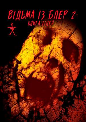 Фільм «Книга тіней: Відьма з Блера 2» (2000)