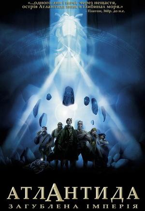 Мультфільм «Атлантида: Загублена Імперія» (2001)