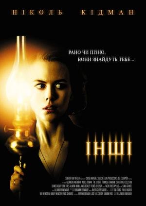 Фільм «Інші» (2001)
