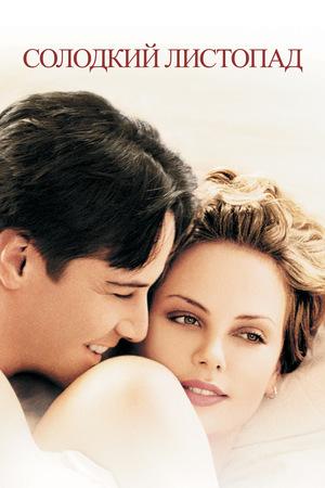 Фільм «Солодкий листопад» (2001)