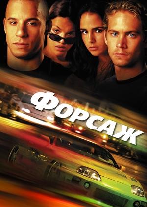 Фільм «Форсаж» (2001)