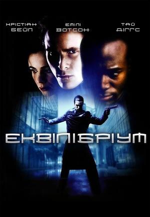 Фільм «Еквілібріум» (2002)