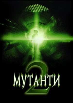 Фільм «Мутанти 2» (2001)