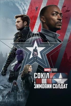 Серіал «Сокіл та Зимовий солдат» (2021)