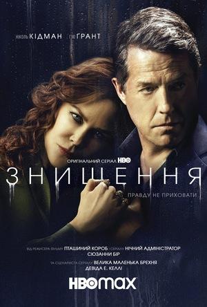 Серіал «Знищення» (2020)