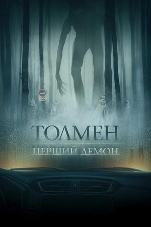 Фільм «Толмен. Перший демон» (2020)