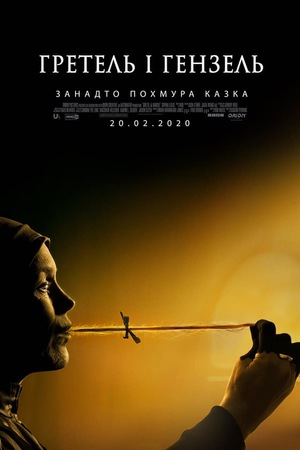 Фільм «Гретель і Гензель» (2020)