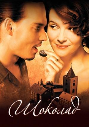 Фільм «Шоколад» (2000)
