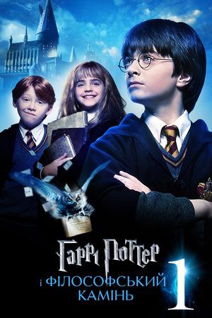 Фільм «Гаррі Поттер і філософський камінь» (2001)