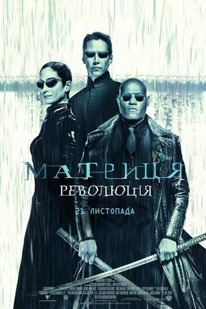 Фільм «Матриця: Революція» (2003)