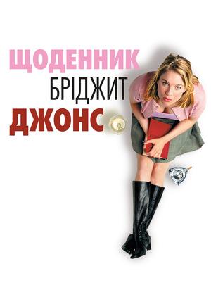 Фільм «Щоденник Бріджит Джонс» (2001)