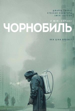 Серіал «Чорнобиль» (2019)