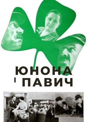 Фільм «Юнона та павич» (1930)