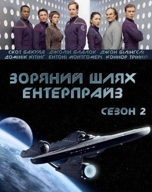 Серіал «Зоряний шлях: Ентерпрайс» (2001 – 2005)