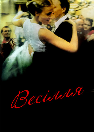 Фільм «Весілля» (2000)