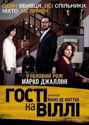 Фільм «Гості на віллі» (2020)