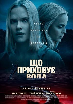 Фільм «Що приховує вода» (2020)