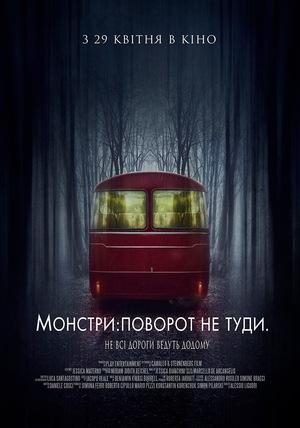 Фільм «Монстри: Поворот не туди» (2020)
