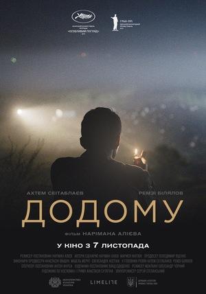 Фільм «Додому» (2019)