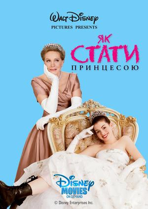 Фільм «Як стати принцесою» (2001)