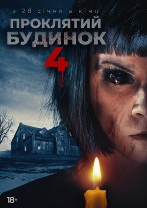 Фільм «Проклятий будинок 4» (2020)