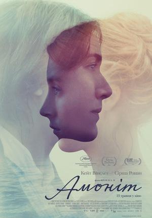 Фільм «Амоніт» (2020)