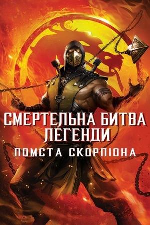 Мультфільм «Смертельна битва. Легенди. Помста Скорпіона» (2020)