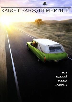 Серіал «Клієнт завжди мертвий» (2001 – 2005)