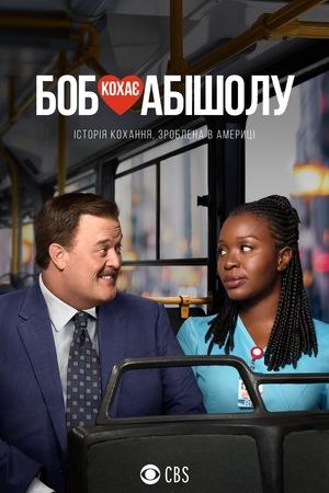 Серіал «Боб кохає Абішолу» (2019 – ...)