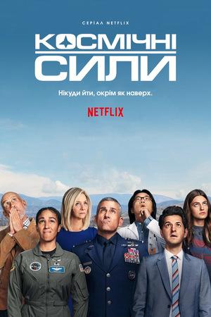 Серіал «Космічні сили» (2020 – ...)