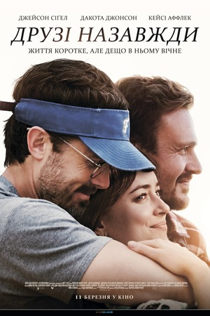 Фільм «Друзі назавжди» (2019)