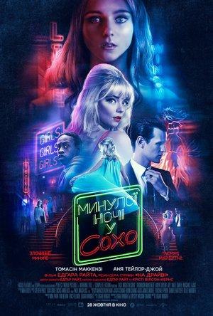 Фільм «Минулої ночі у Сохо» (2021)
