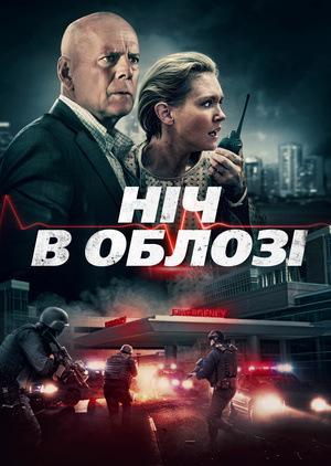 Фільм «Ночь в осаде» (2019)