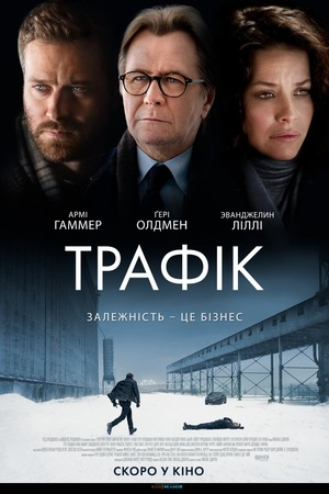 Фільм «Трафiк» (2021)