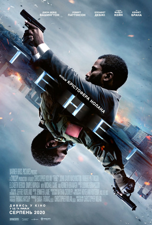 Фільм «Тенет» (2020)