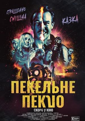 Фільм «Пекельне пекло» (2020)