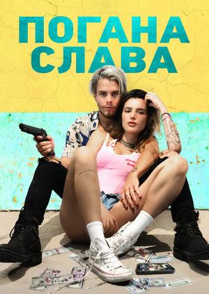 Фільм «Безславні» (2020)