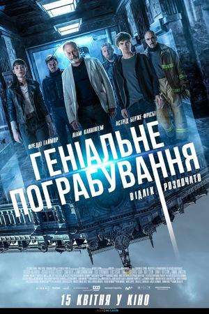 Фільм «Геніальне пограбування» (2021)