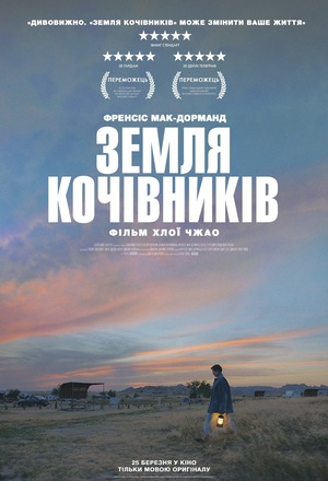Фільм «Земля кочівників» (2020)