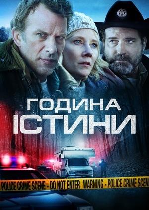 Фільм «Година істини» (2020)
