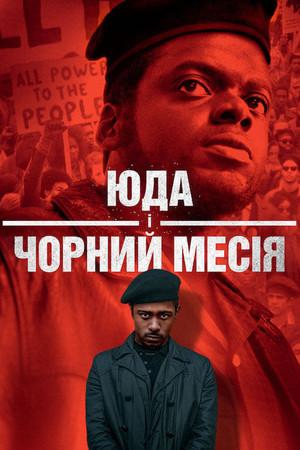 Фільм «Юда і Чорний Месія» (2020)