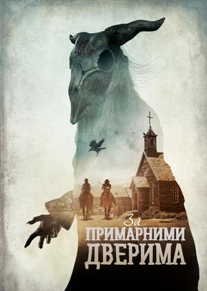 Фільм «За примарними дверима» (2020)