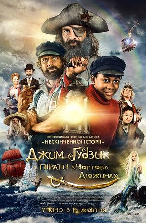 Фільм «Джим Ґудзик і пірати «Чортова Дюжина»» (2020)