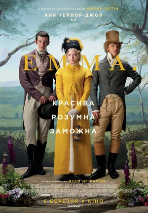 Фільм «Емма» (2020)