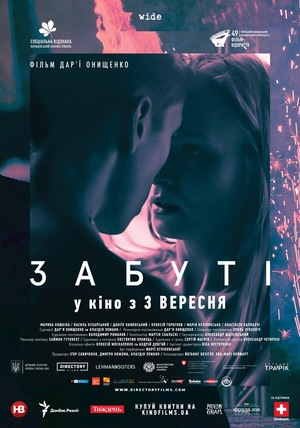 Фільм «Забуті» (2019)