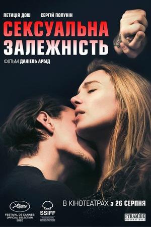 Фільм «Сексуальна залежність» (2020)