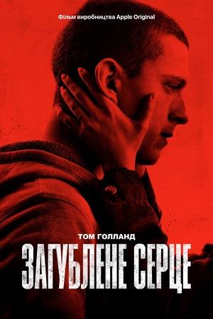 Фільм «Загублене серце» (2021)