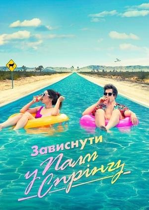 Фільм «Зависнути у Палм-Спрінгз» (2020)
