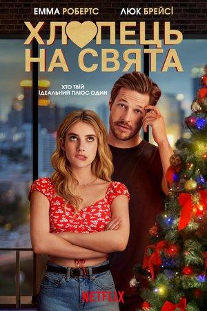 Фільм «Хлопець на свята» (2020)